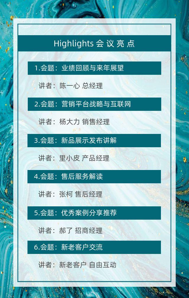 蓝金会议会展新品发布峰会邀请函H5