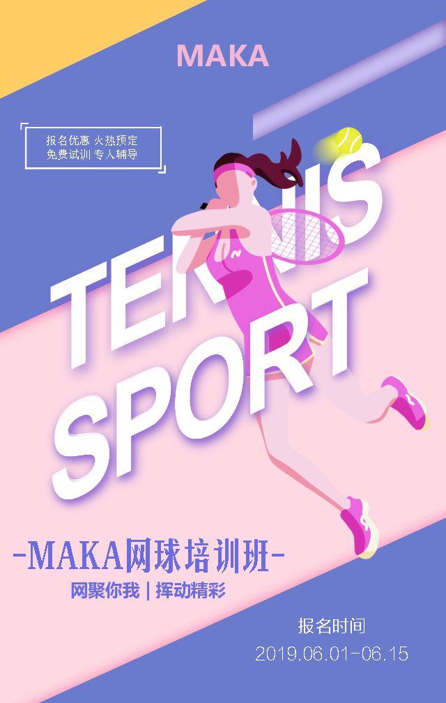 青春活力唯美精致网球培训体育兴趣班招生宣传H5模版