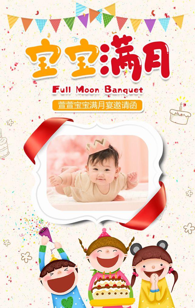 宝宝满月生日聚会宴席活动邀请函请帖简约风格可爱卡通萌宝粉色