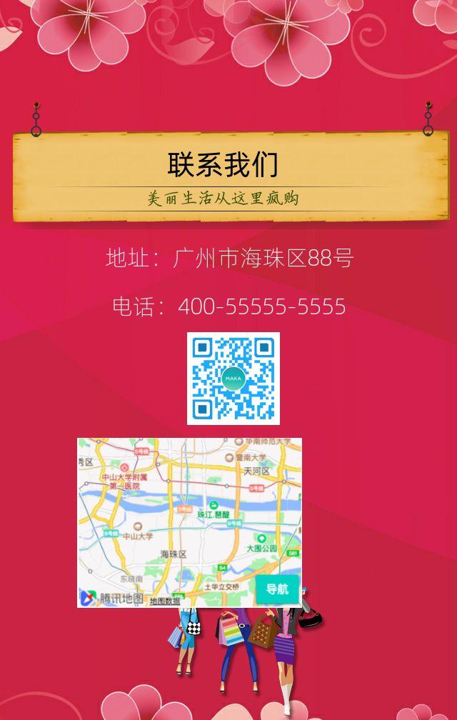 红色中国风女神节节日促销商品介绍翻页H5