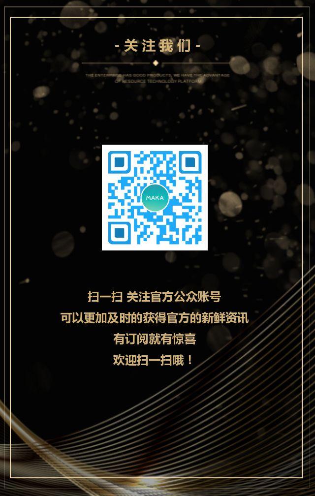 高端奢华精致微商金融互联网峰会商务会议活动新品发布邀请函