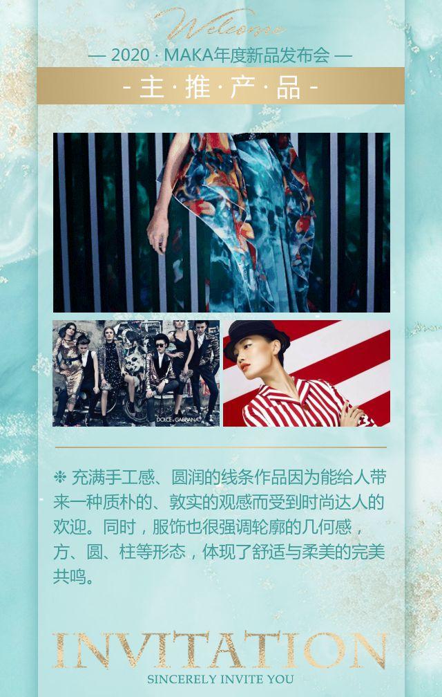 酷炫快闪宝石绿高端简约时尚会议会展发布会邀请函