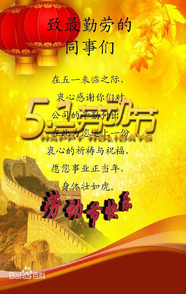 劳动节-节日宣传