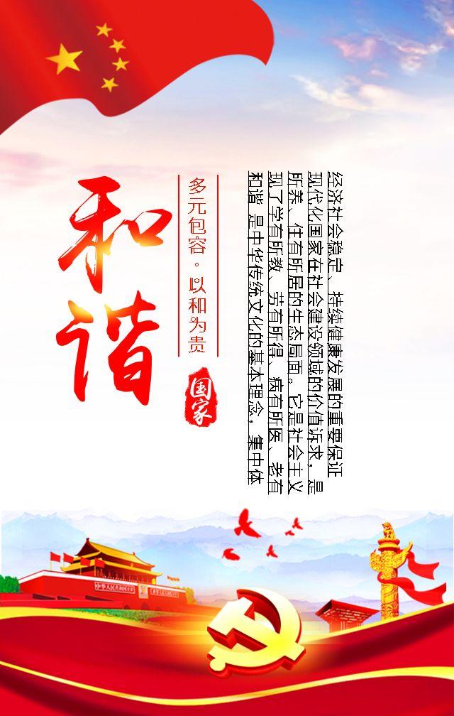 社会主义核心价值观 党政宣传 党 政府 我学习我践行 核心价值观24字 中国梦 文化建设 精神文明