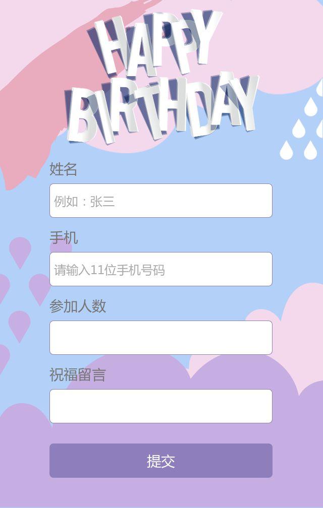 冰淇淋宝宝生日邀请函周岁百日邀请函H5