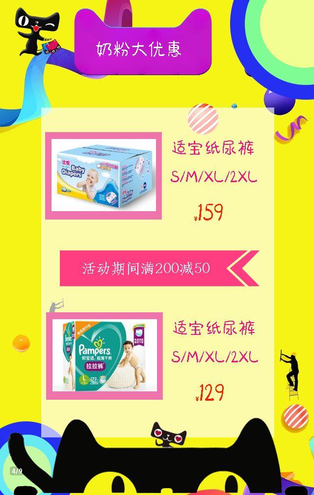 母婴用品促销/双十一促销