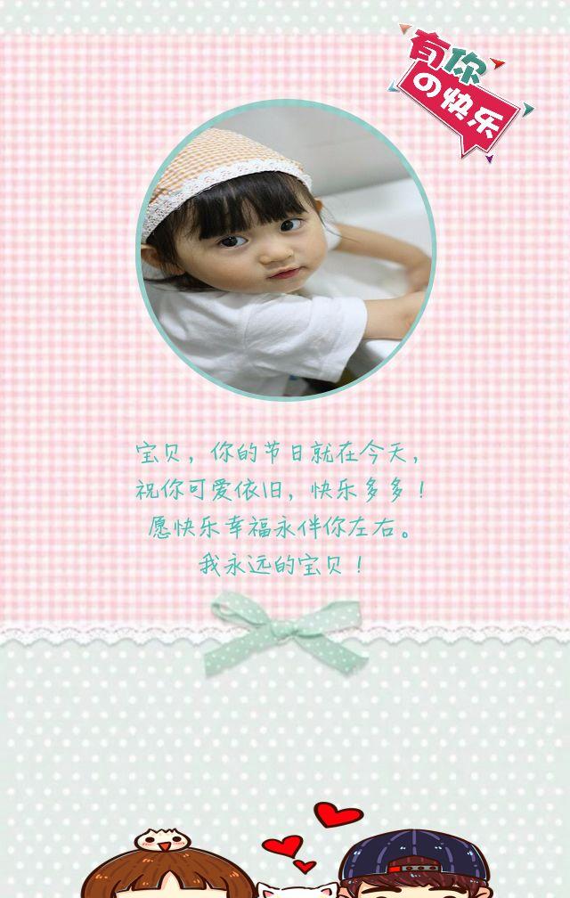 六一儿童节宝宝相册