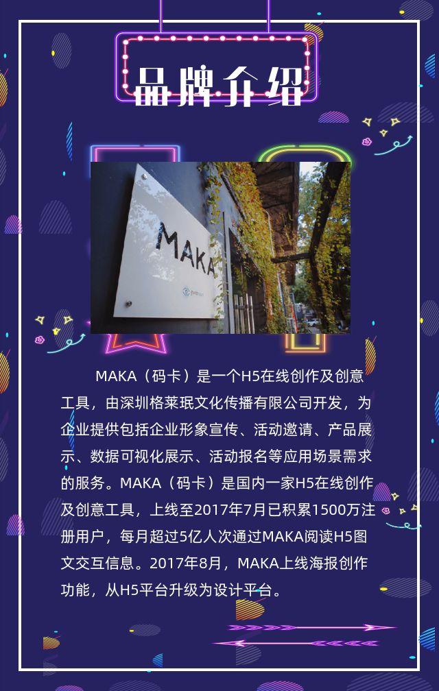 时尚炫酷618大促商家促销活动H5模版