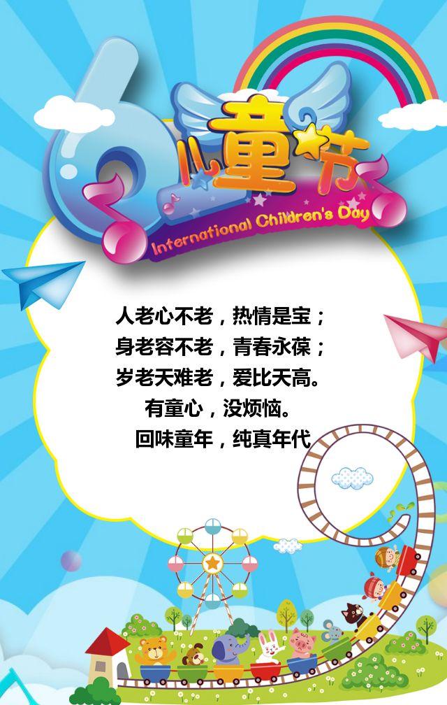 六一儿童节祝福贺卡企业宣传H5