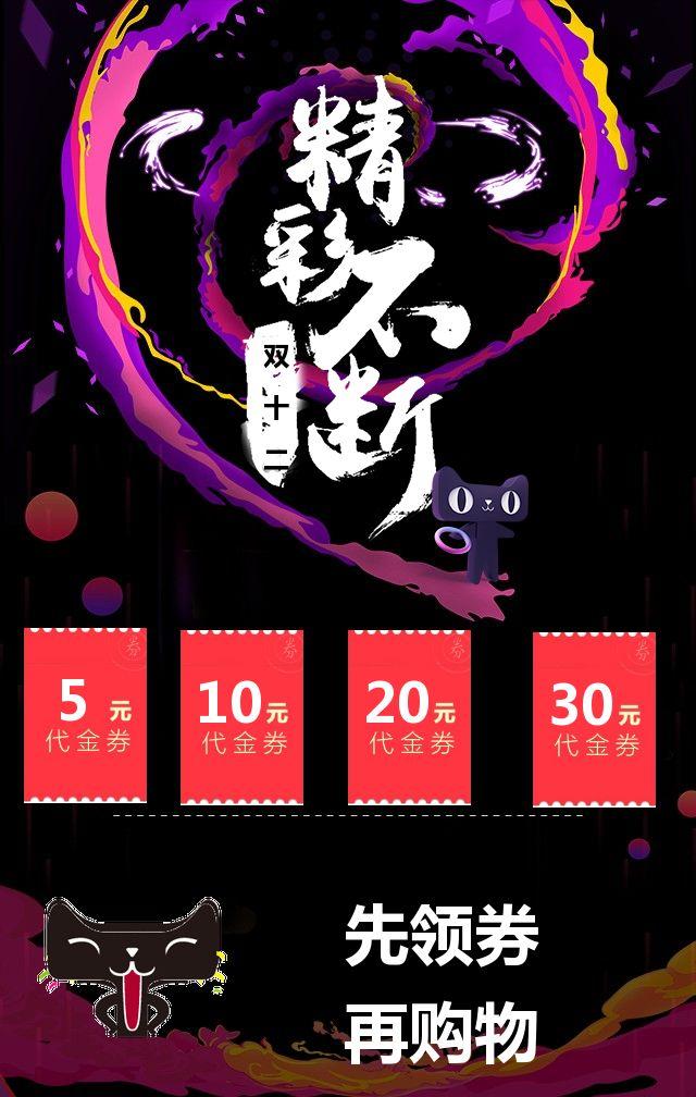 双十二狂欢购物节电商促销
