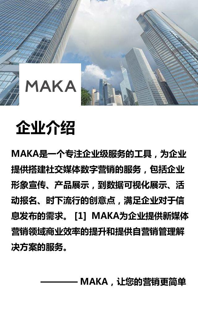 【企业宣传】绿色商务企业宣传画册招商推广加盟招聘通用模板