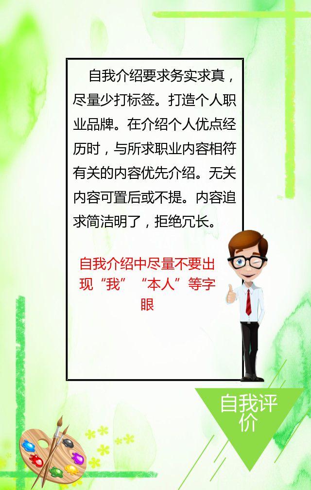清新文艺个人简历