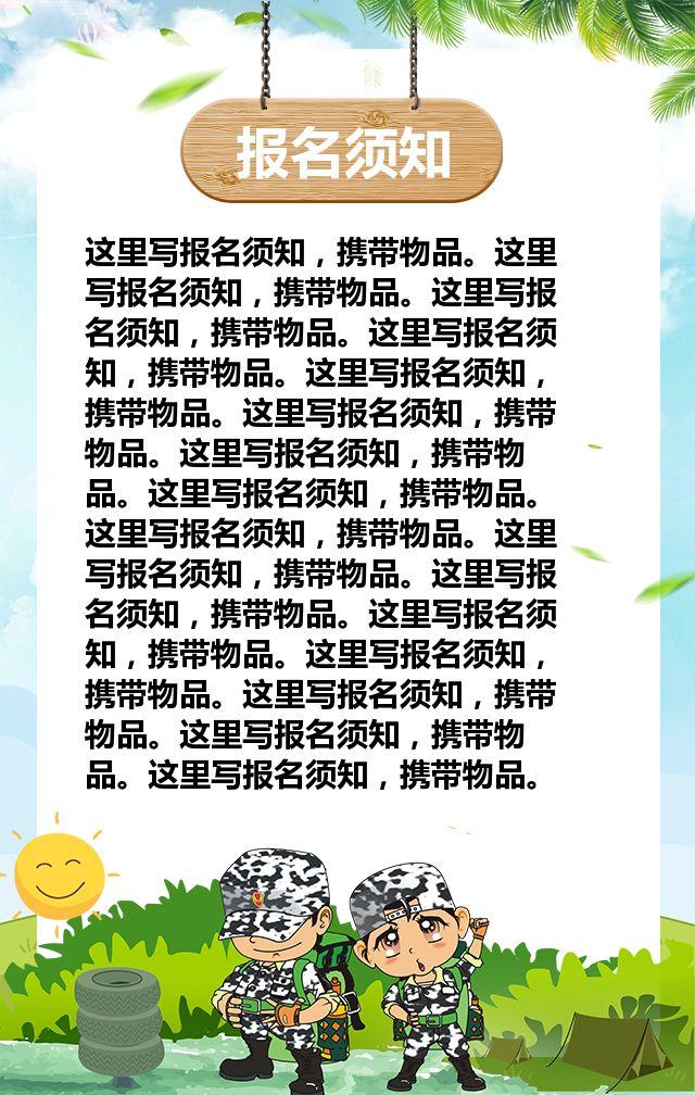 小清新暑期暑假军事夏令营招生培训宣传