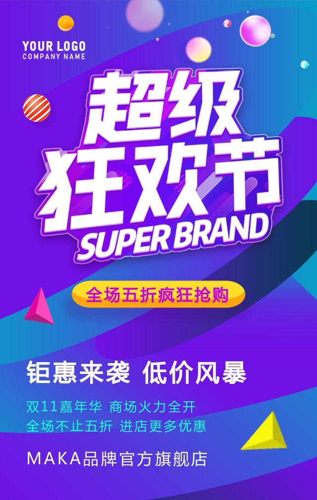 时尚炫酷双十一商家活动促销H5模板