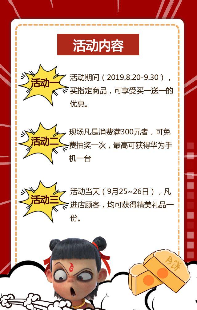 红色哪吒影视热点中秋月饼商城活动促销H5