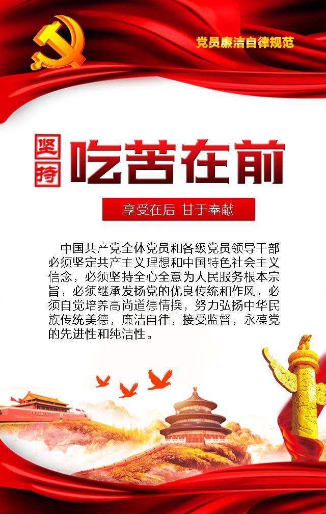 党建文化 共产党  党员廉洁自律规范 建党节 七一建党 政府宣传