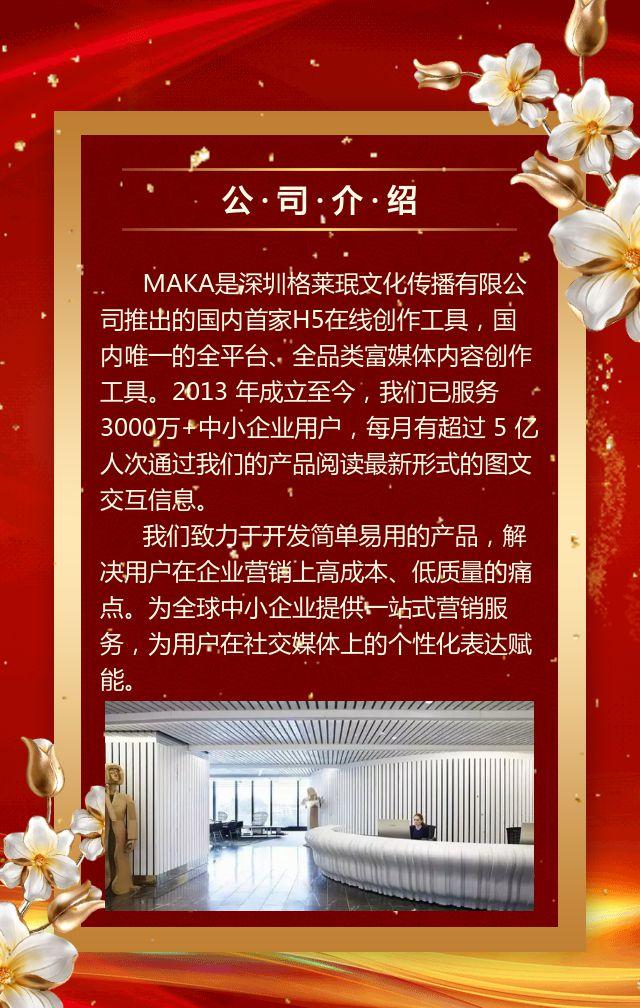 红色企业峰会招商产品发布会邀请函企业宣传H5