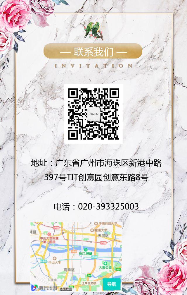 小清新风格时尚新品发布会晚宴讲座论坛H5