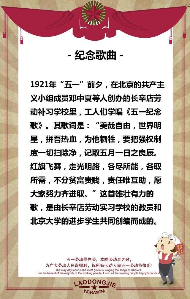 五一劳动节科普企业宣传推广模板