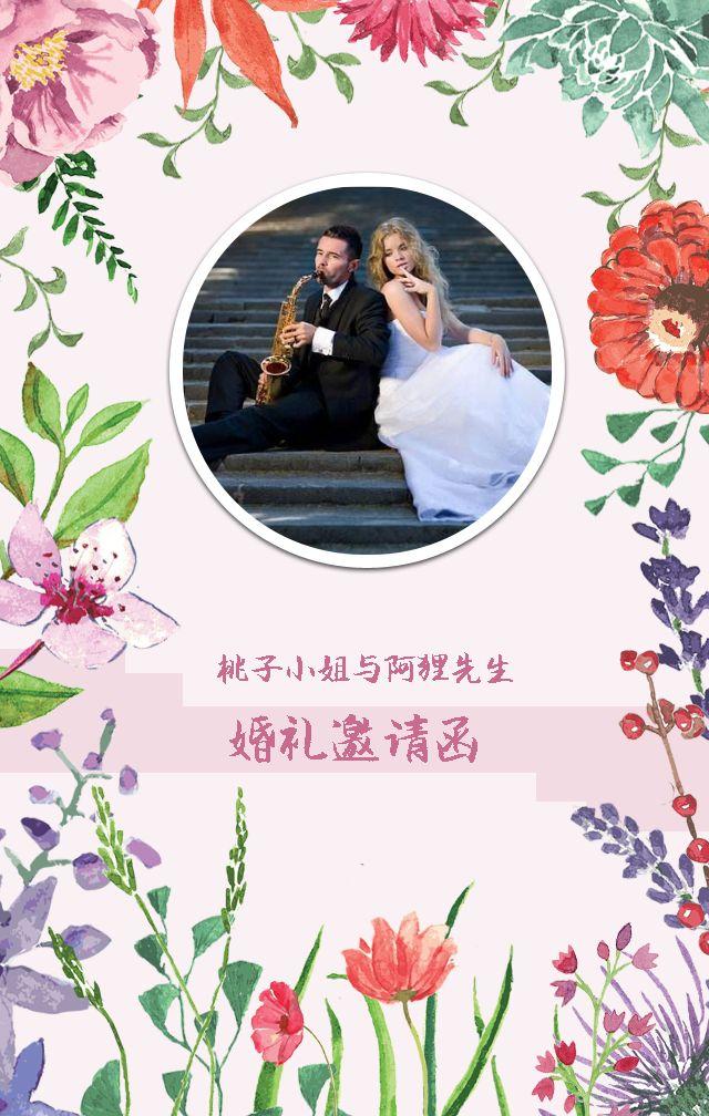 小清新手绘水彩花卉婚礼邀请函