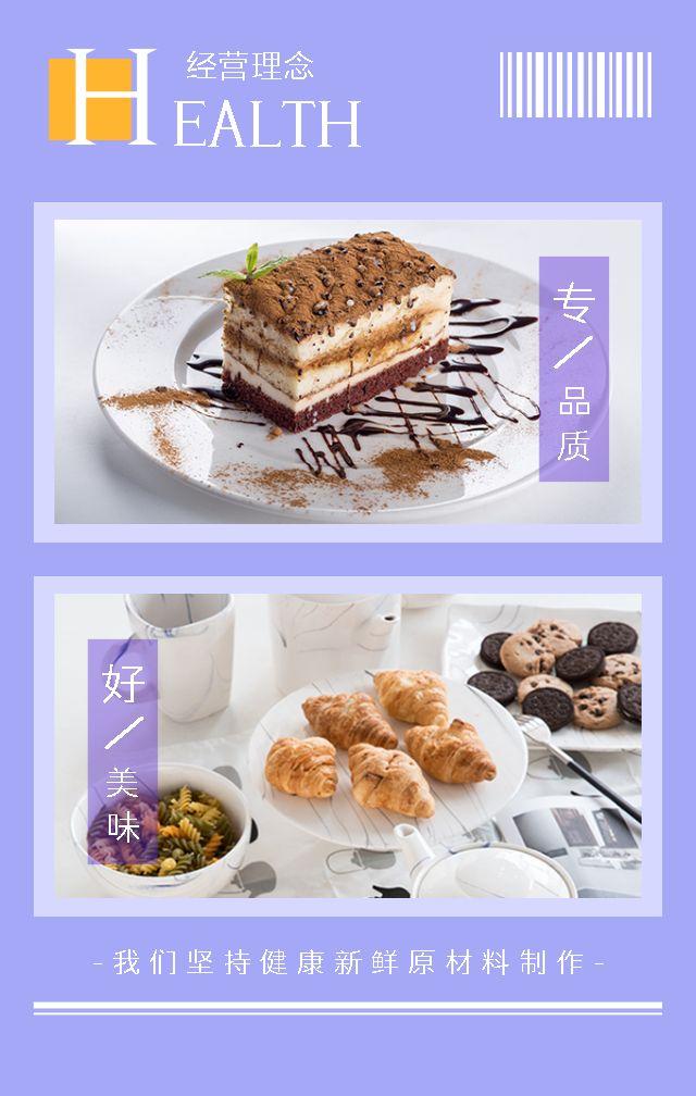 蛋糕甜点店铺产品促销宣传