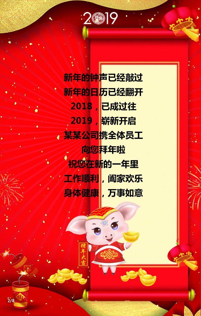 2019春节祝福  新年祝福  企业祝福 个人祝福  猪年大吉  拜年啦