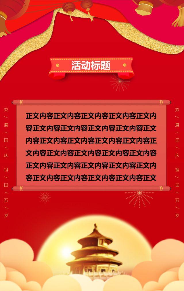 国庆节日促销(线上电商微商 线下家居建材超市购物等)