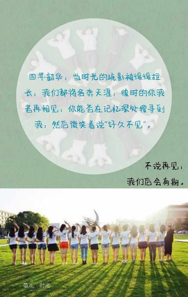 大学毕业纪念册/青春修炼手册