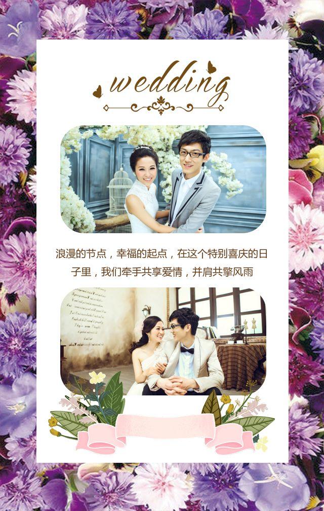 紫色唯美简约浪漫婚礼婚宴邀请函H5