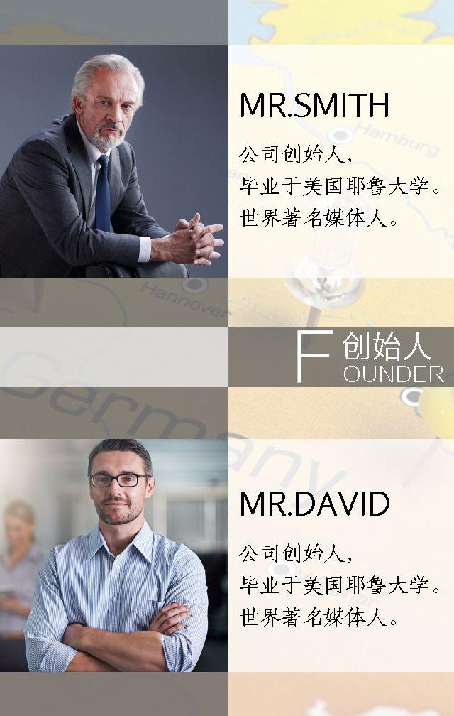 企业简介及宣传模板