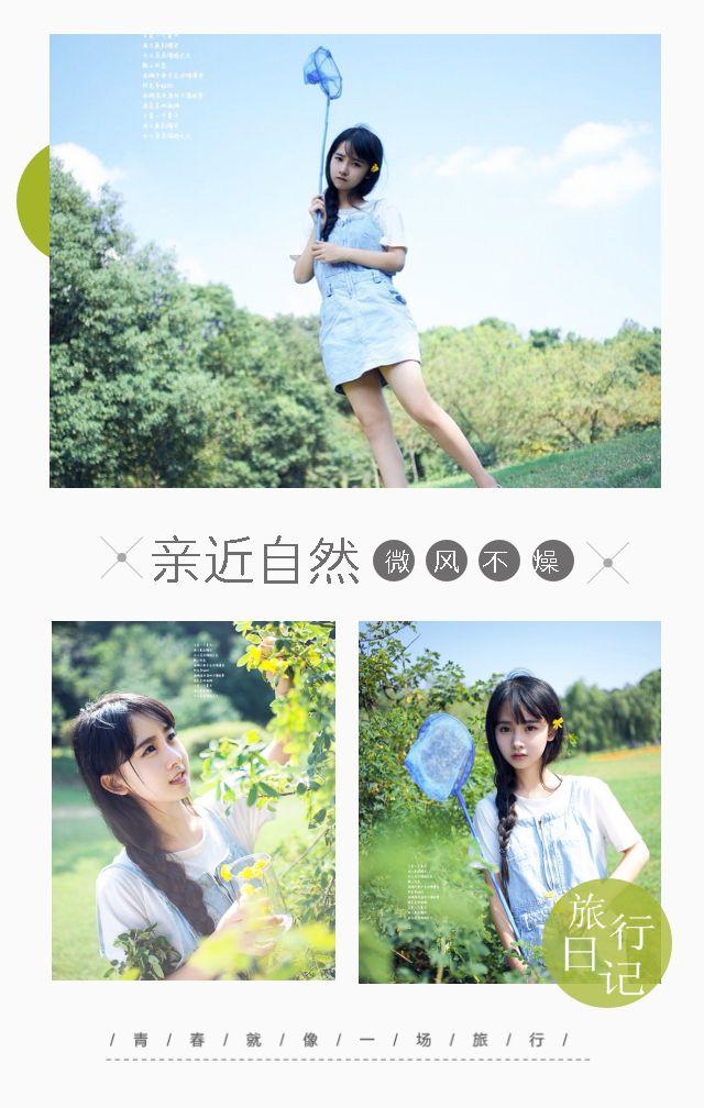 假日旅行纪念相册 青春回忆录 游记 情侣个人写真集