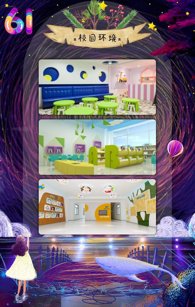 61六一儿童节幼儿园活动邀请函H5模板