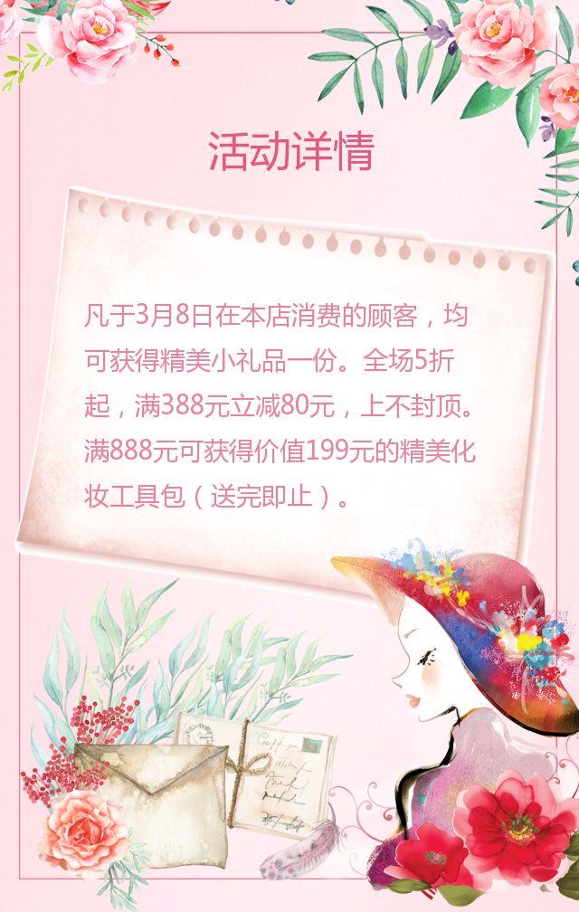 清新三八妇女节/女神节促销打折活动推广宣传/天猫女王节