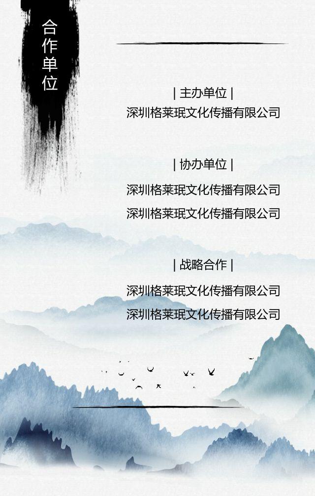 中国风招商发布会论坛峰会会议邀请函企业宣传H5
