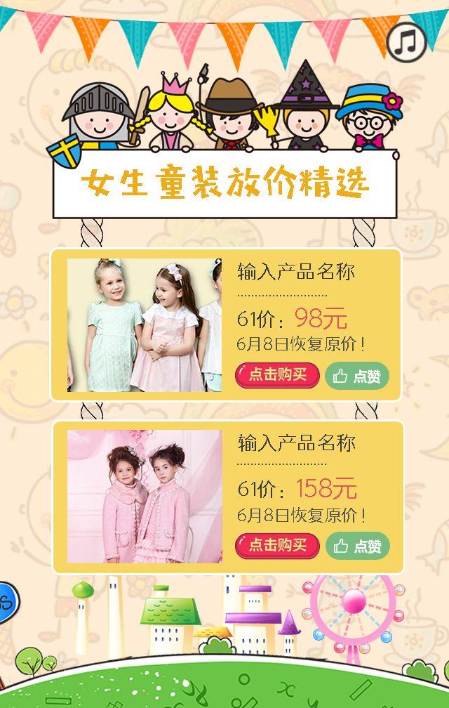 六一儿童节产品童装促销模板61