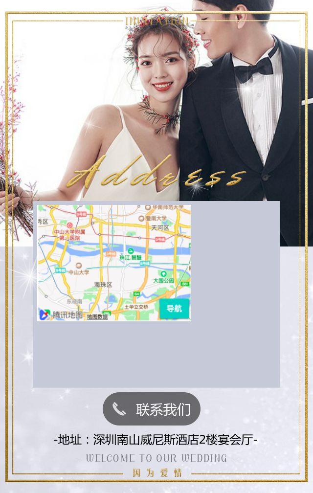 动态星光高端婚礼邀请函动态时尚轻奢韩式唯美浪漫结婚请柬杂志风大气请帖H5