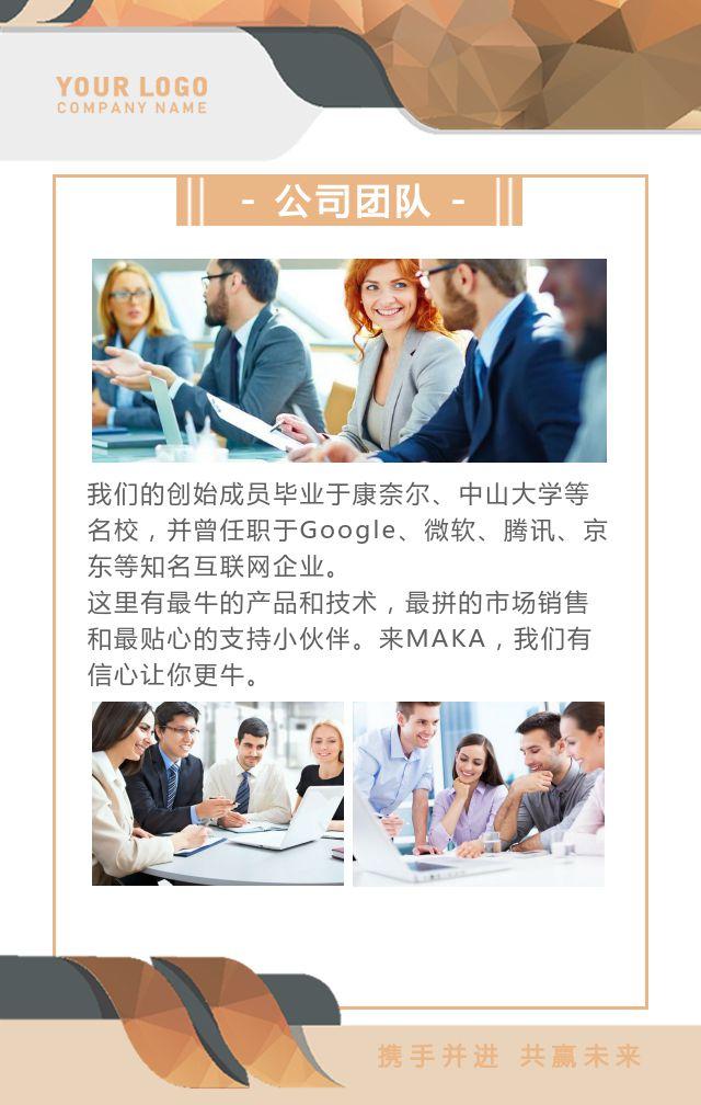 现代简约企业宣传公司简介宣传画册人才招聘H5模板