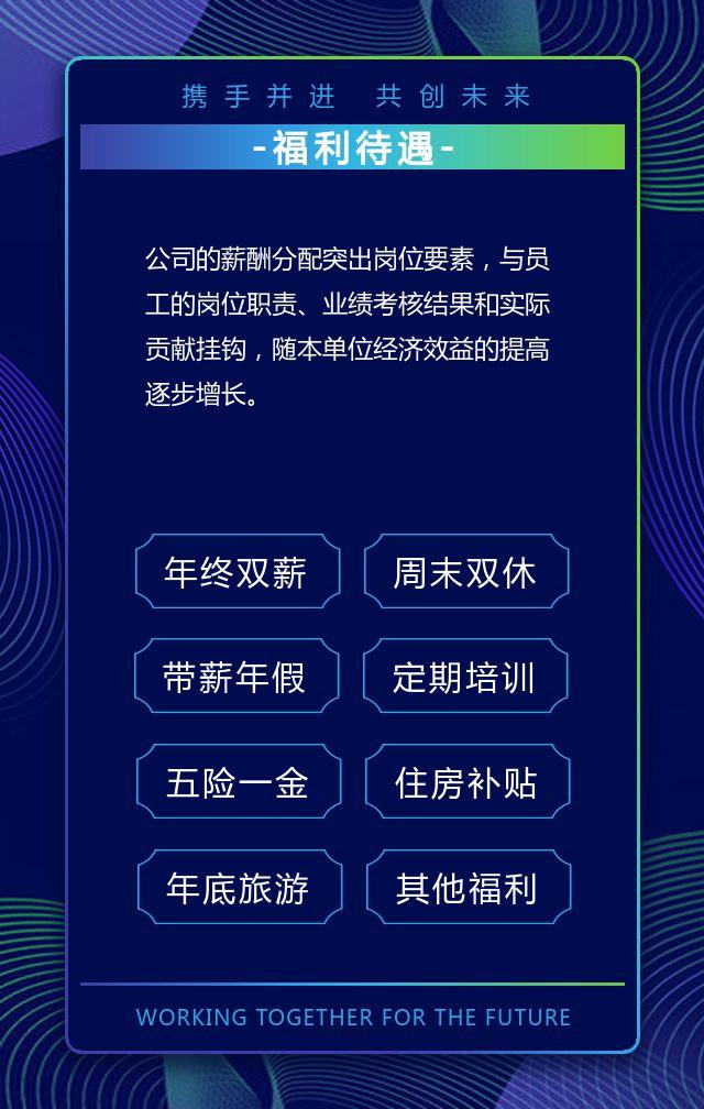 蓝色商务科技企业宣传公司校园人才招聘H5模板