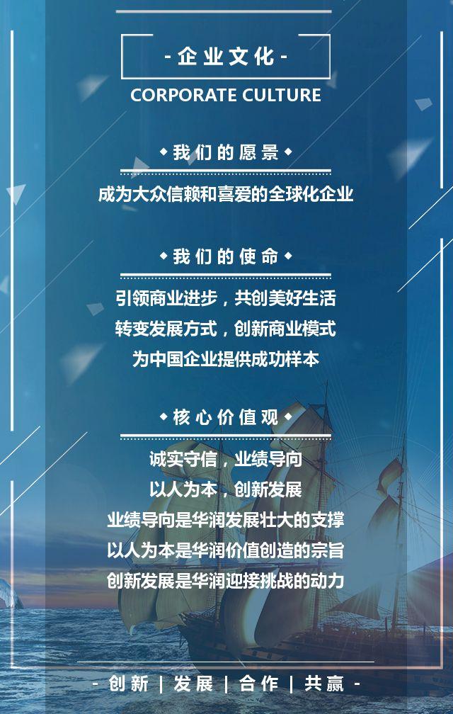 清新简约企业宣传产品介绍企业文化宣传H5模板