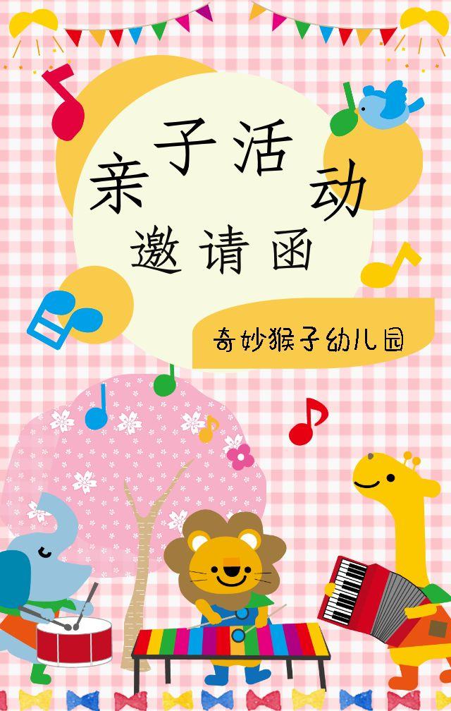 卡通可爱风幼儿园亲子活动通用邀请函