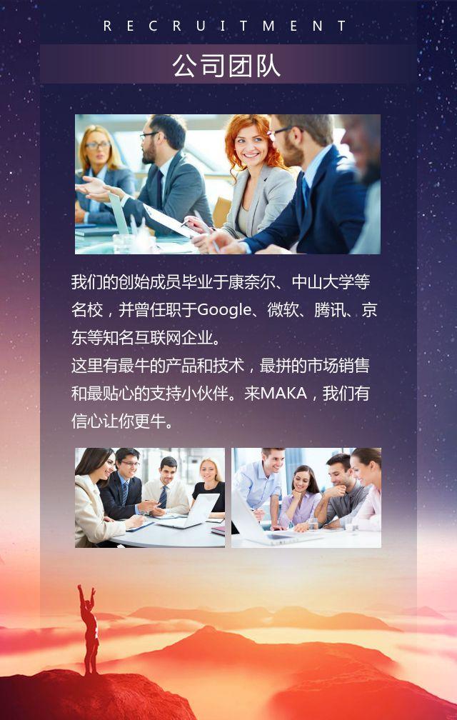 深蓝色高端大气商务励志企业宣传公司校园人才招聘H5模板