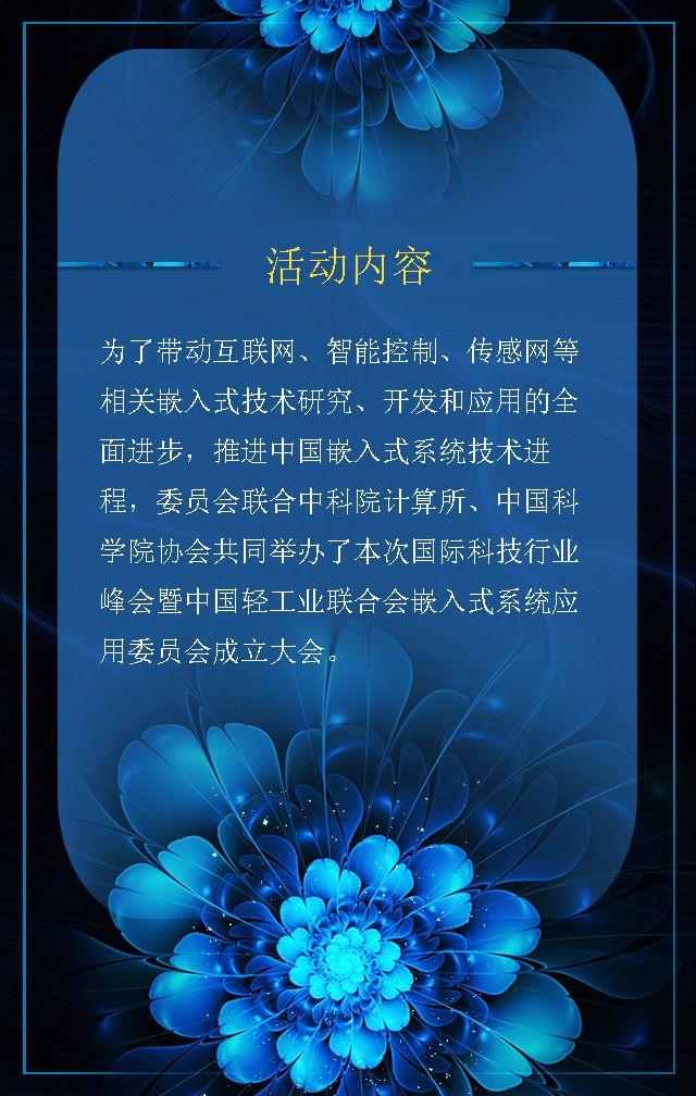 蓝色科技商务艺术珠宝音乐邀请函