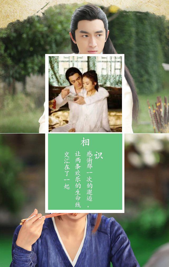 七夕/情人节/表白/求婚相册/520恋爱日记/结婚请贴相册