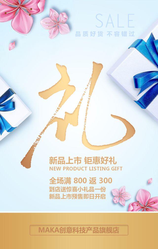时尚温馨商家新品上市店铺上新换季促销活动H5模板
