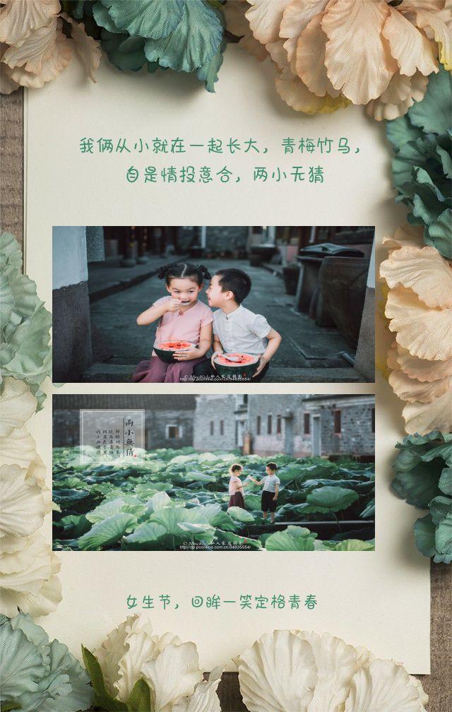 极简小清新女生节表白相册手机H5海报