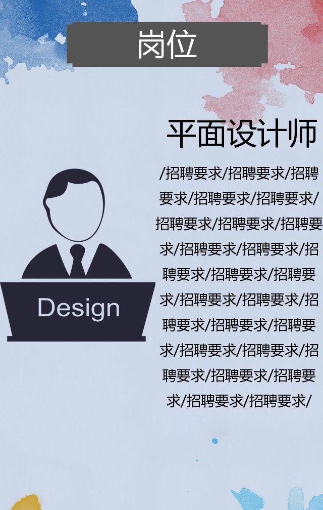 企业春季招聘宣传推广