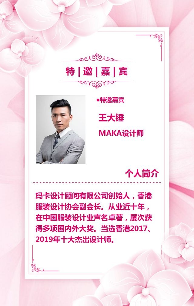 唯美小清新服装美妆产品发布会邀请函企业宣传H5