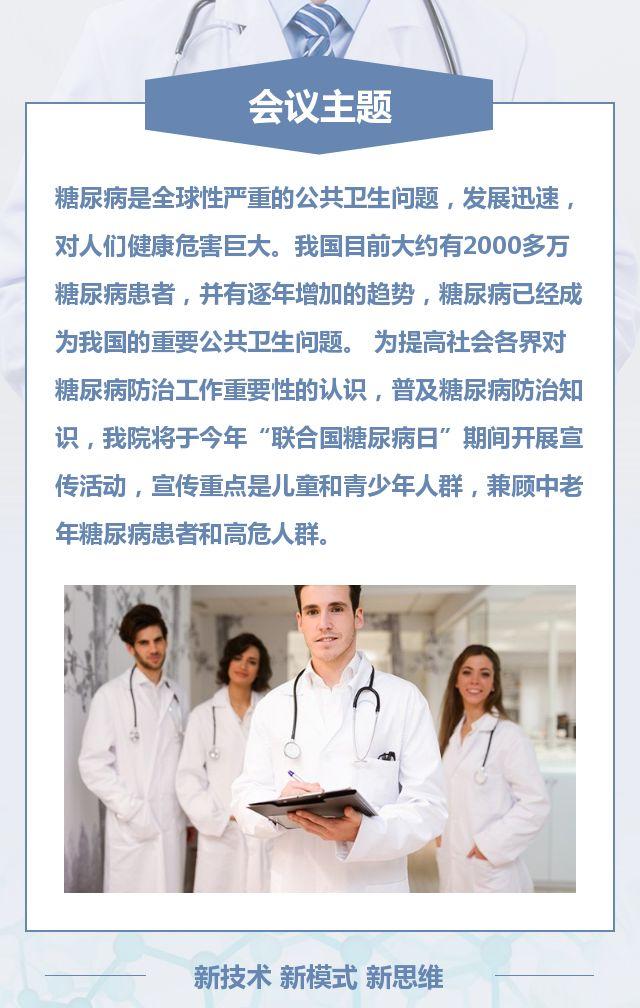 白色简约医疗医学会议邀请函