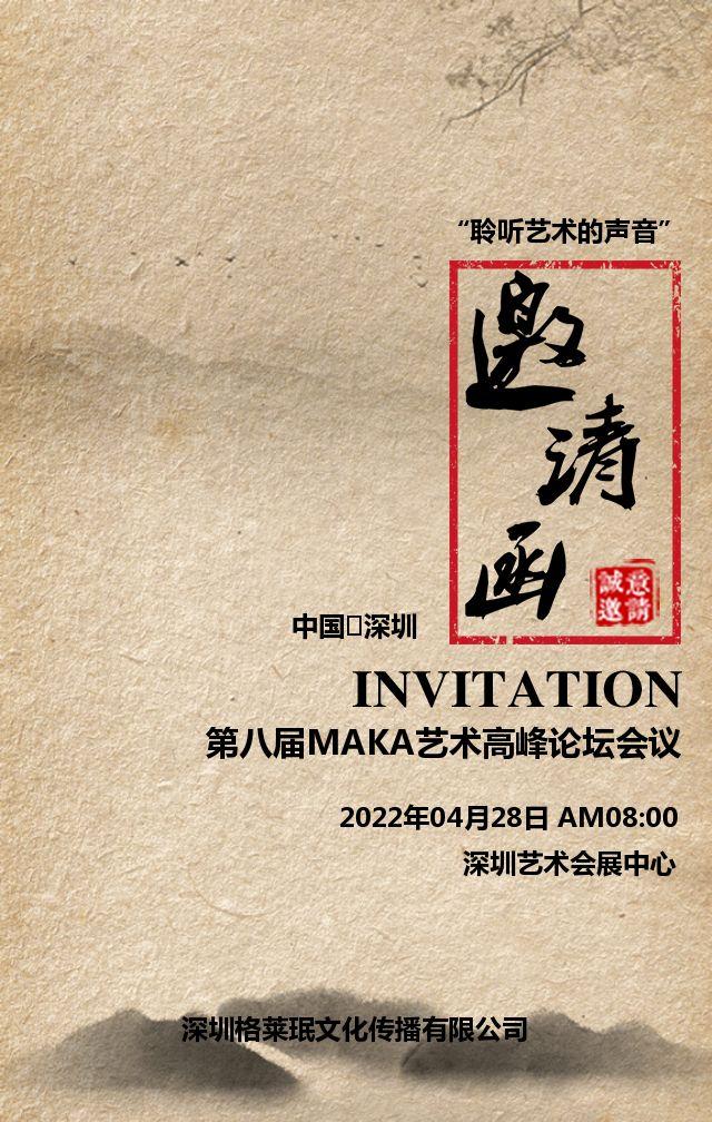 中国风文化艺术高峰论坛展会会议邀请函企业宣传H5