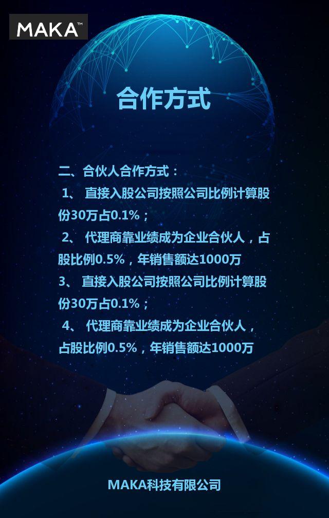 合作共赢 企业招商宣传画册